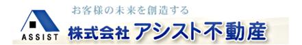 株式会社アシスト不動産 株式会社アシスト不動産 北海道 函館市 会社ロゴ