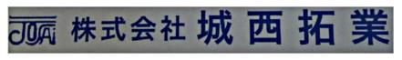 株式会社城西拓業 株式会社城西拓業 山形県 鶴岡市 会社ロゴ