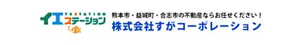 株式会社すがコーポレーション 熊本県 熊本市中央区 会社ロゴ