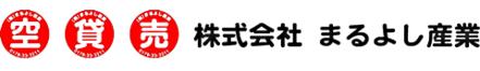 株式会社まるよし産業 株式会社まるよし産業 青森県 八戸市 会社ロゴ