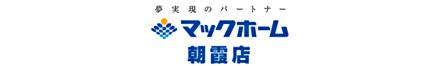 マックホーム株式会社 マックホーム株式会社 埼玉県 朝霞市 会社ロゴ