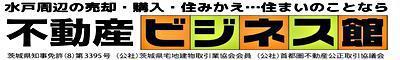 株式会社不動産情報館ツジタ 株式会社不動産情報館ツジタ 茨城県 水戸市 会社ロゴ