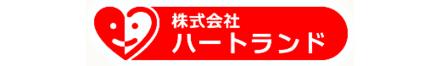 株式会社ハートランド 三重県 津市 会社ロゴ