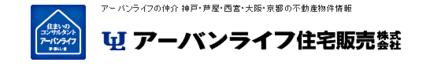 アーバンライフ住宅販売株式会社 兵庫県 神戸市東灘区 会社ロゴ