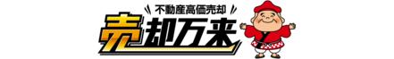 株式会社お家ネットワーク 株式会社お家ネットワーク 栃木県 宇都宮市 会社ロゴ