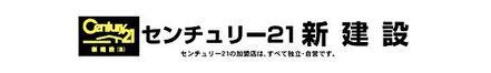 新建設株式会社 新建設株式会社 千葉県 船橋市 会社ロゴ