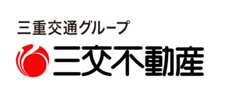 三交不動産株式会社 松阪営業所 三重県 松阪市 会社ロゴ