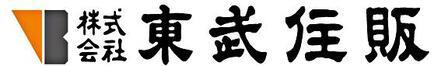 株式会社東武住販 株式会社東武住販 山口県 下関市 会社ロゴ