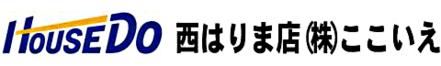 株式会社ここいえ 株式会社ここいえ 兵庫県 たつの市 会社ロゴ