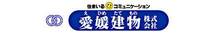 愛媛建物株式会社 愛媛建物株式会社 愛媛県 松山市 会社ロゴ