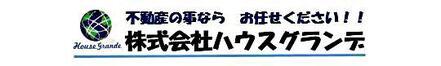 株式会社ハウスグランデ 株式会社ハウスグランデ 千葉県 木更津市 会社ロゴ