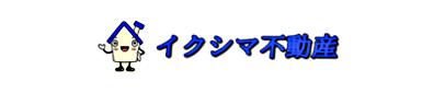 株式会社イクシマ不動産 株式会社イクシマ不動産 熊本県 熊本市中央区 会社ロゴ