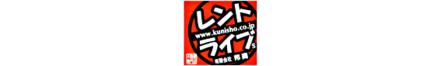 有限会社邦商 有限会社邦商 北海道 登別市 会社ロゴ