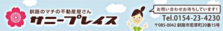 サニープレイス株式会社 サニープレイス株式会社 北海道 釧路市 会社ロゴ