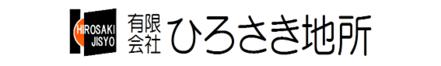 有限会社ひろさき地所 有限会社ひろさき地所 青森県 弘前市 会社ロゴ