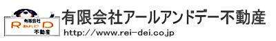 有限会社アールアンドデー不動産 有限会社アールアンドデー不動産 岩手県 花巻市 会社ロゴ