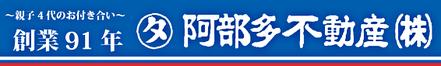 阿部多不動産株式会社 阿部多不動産株式会社 山形県 鶴岡市 会社ロゴ