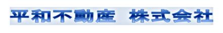 平和不動産株式会社 平和不動産株式会社 茨城県 日立市 会社ロゴ