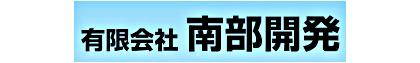 有限会社南部開発 有限会社南部開発 青森県 八戸市 会社ロゴ