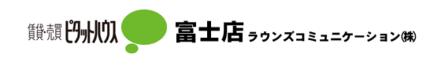 ラウンズコミュニケーション株式会社 ラウンズコミュニケーション株式会社 静岡県 富士市 会社ロゴ
