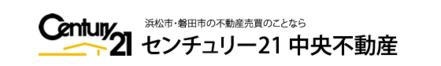 中央不動産株式会社 中央不動産株式会社 静岡県 浜松市浜北区 会社ロゴ