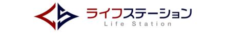株式会社 ライフステーション 株式会社 ライフステーション 静岡県 静岡市駿河区 会社ロゴ