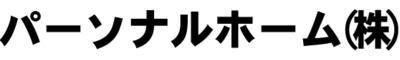 パーソナルホーム株式会社 パーソナルホーム株式会社 千葉県 木更津市 会社ロゴ