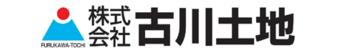株式会社古川土地 株式会社古川土地 宮城県 大崎市 会社ロゴ