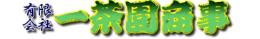 有限会社 一茶園商事 有限会社 一茶園商事 栃木県 日光市 会社ロゴ