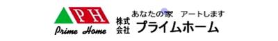株式会社プライムホーム 株式会社プライムホーム 岡山県 瀬戸内市 会社ロゴ