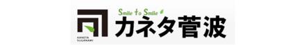 有限会社カネタ菅波 有限会社カネタ菅波 福島県 いわき市 会社ロゴ