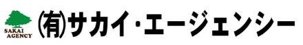 有限会社サカイ・エージェンシー 有限会社サカイ・エージェンシー 埼玉県 熊谷市 会社ロゴ