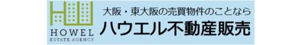 株式会社ハウエル不動産販売 株式会社ハウエル不動産販売 大阪府 東大阪市 会社ロゴ