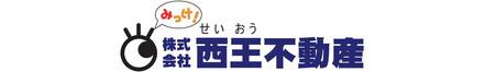株式会社西王不動産 株式会社西王不動産 山形県 山形市 会社ロゴ