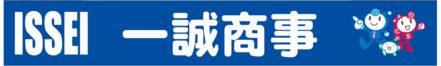 一誠商事株式会社 茨城県 つくば市 会社ロゴ
