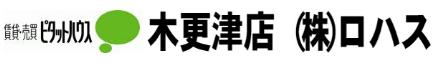 株式会社ロハス 株式会社ロハス 千葉県 木更津市 会社ロゴ