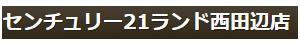 株式会社ランド 株式会社ランド 大阪府 堺市北区 会社ロゴ