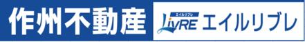 作州不動産株式会社 長崎支店 長崎県 長崎市 会社ロゴ