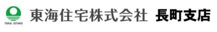東海住宅株式会社 東海住宅株式会社 宮城県 仙台市太白区 会社ロゴ