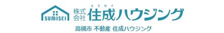 株式会社住成ハウジング 株式会社住成ハウジング 大阪府 高槻市 会社ロゴ
