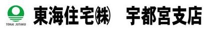 東海住宅株式会社 宇都宮支店 栃木県 宇都宮市 会社ロゴ