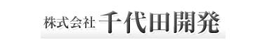 株式会社千代田開発 株式会社千代田開発 新潟県 新潟市中央区 会社ロゴ
