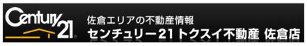 株式会社トクスイ不動産 株式会社トクスイ不動産 東京都 世田谷区 会社ロゴ