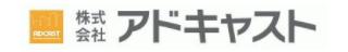株式会社 アドキャスト 株式会社 アドキャスト 東京都 渋谷区 会社ロゴ