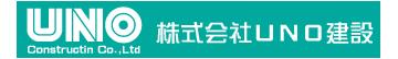 株式会社UNO建設 株式会社UNO建設 福岡県 北九州市若松区 会社ロゴ