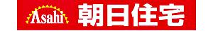 朝日住宅株式会社 東京都 新宿区 会社ロゴ