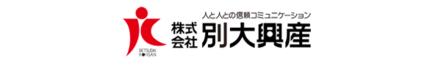 株式会社別大興産 株式会社別大興産 大分県 別府市 会社ロゴ