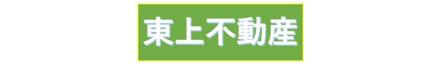 株式会社東上不動産 株式会社東上不動産 埼玉県 東松山市 会社ロゴ