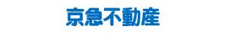 京急不動産株式会社 大森店 東京都 品川区 会社ロゴ