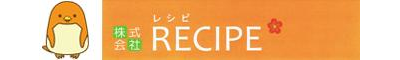 株式会社RECIPE 株式会社RECIPE 青森県 青森市 会社ロゴ